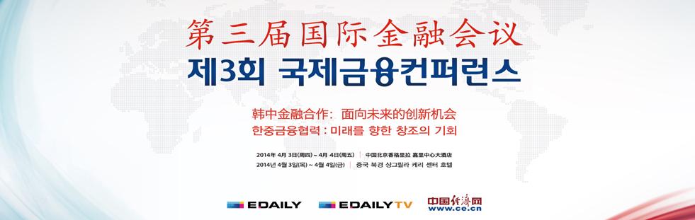 国际资讯_第三届国际金融会议_中国经济网