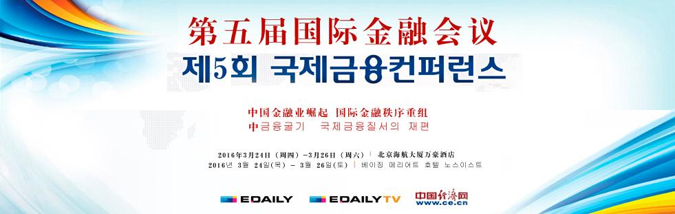 国际资讯_第五届国际金融会议_中国经济网